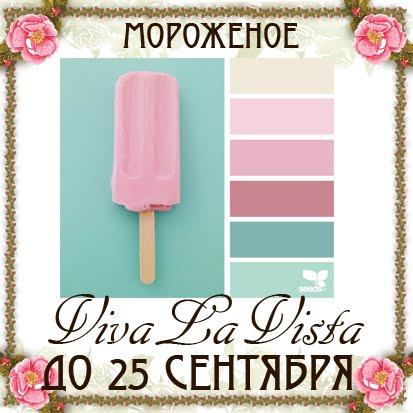 скрап-мороженое