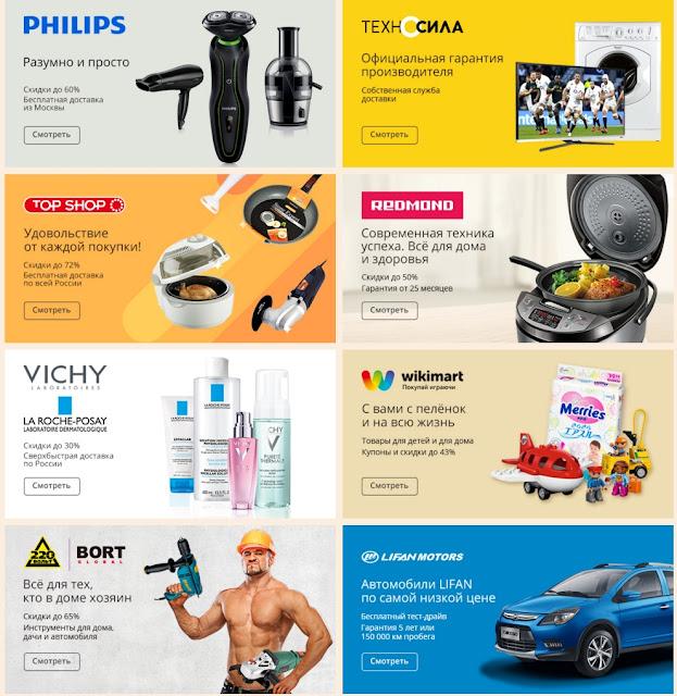 Российские ключевые бренды товары с местной доставкой и дополнительными гарантиями
