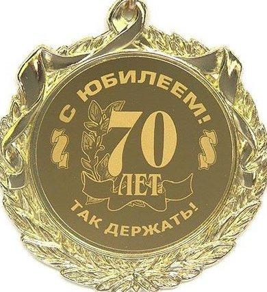 Поздравления с днем рождения юбилейные 70 лет мужчине