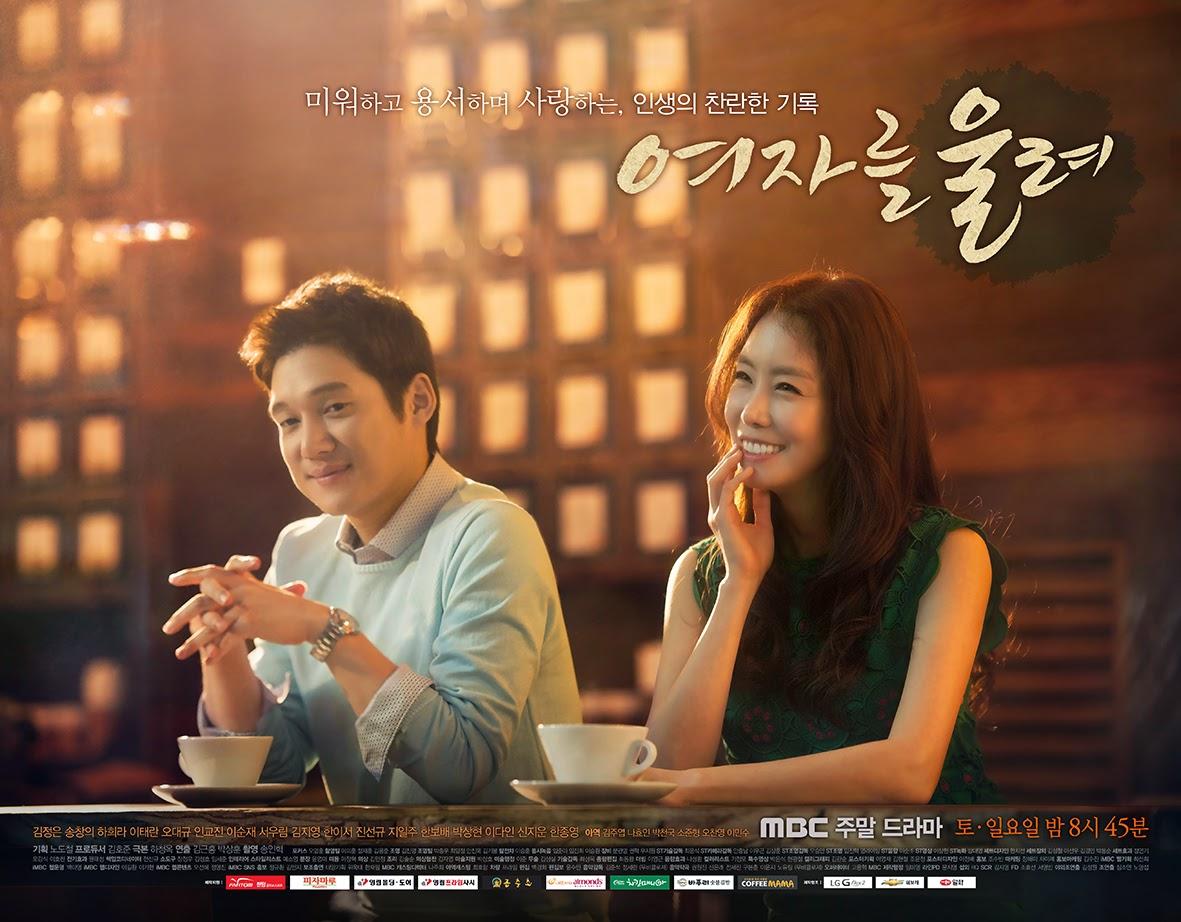 2015韓劇 讓女人哭泣線上看