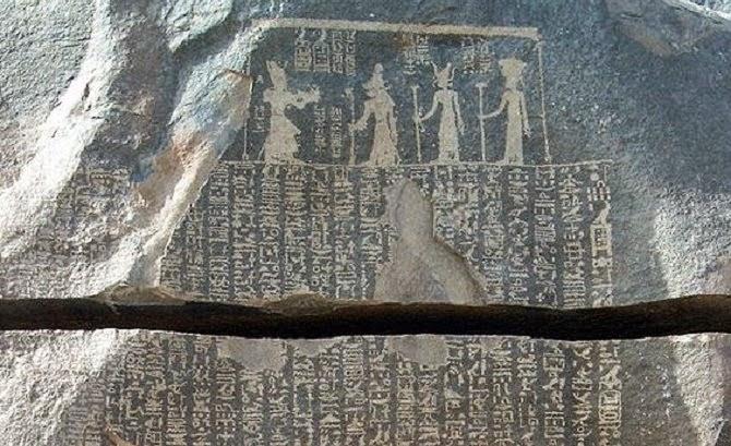 Φιγούρες σε αρχαίο Αιγυπτιακό Ιερογλυφικό Λίθο