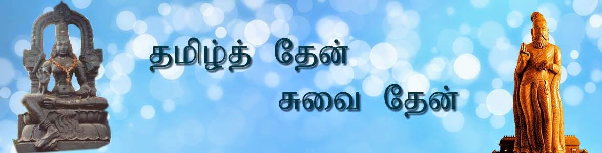 தமிழ்த் தேன்   சுவை தேன்
