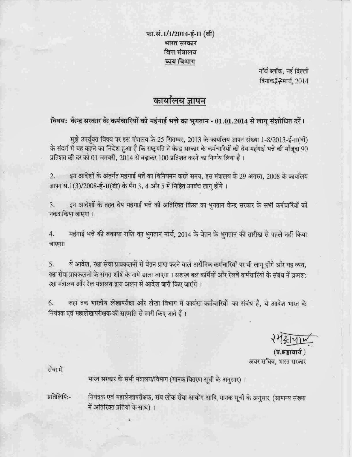 DA+jan+2014+order+hindi