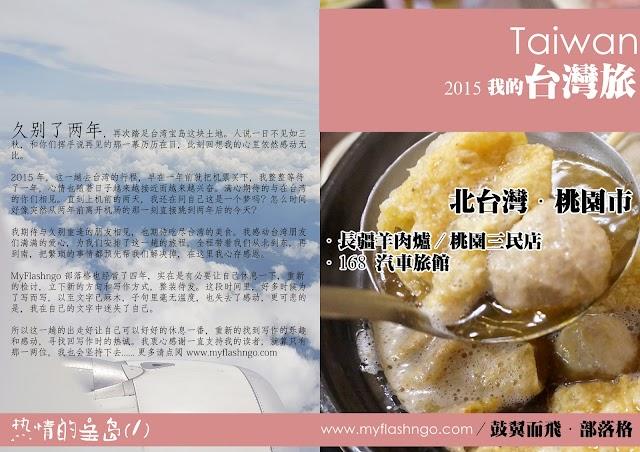 2015 台湾 ►台北/桃园 ►长疆羊肉炉/ 168汽车旅馆 (1)
