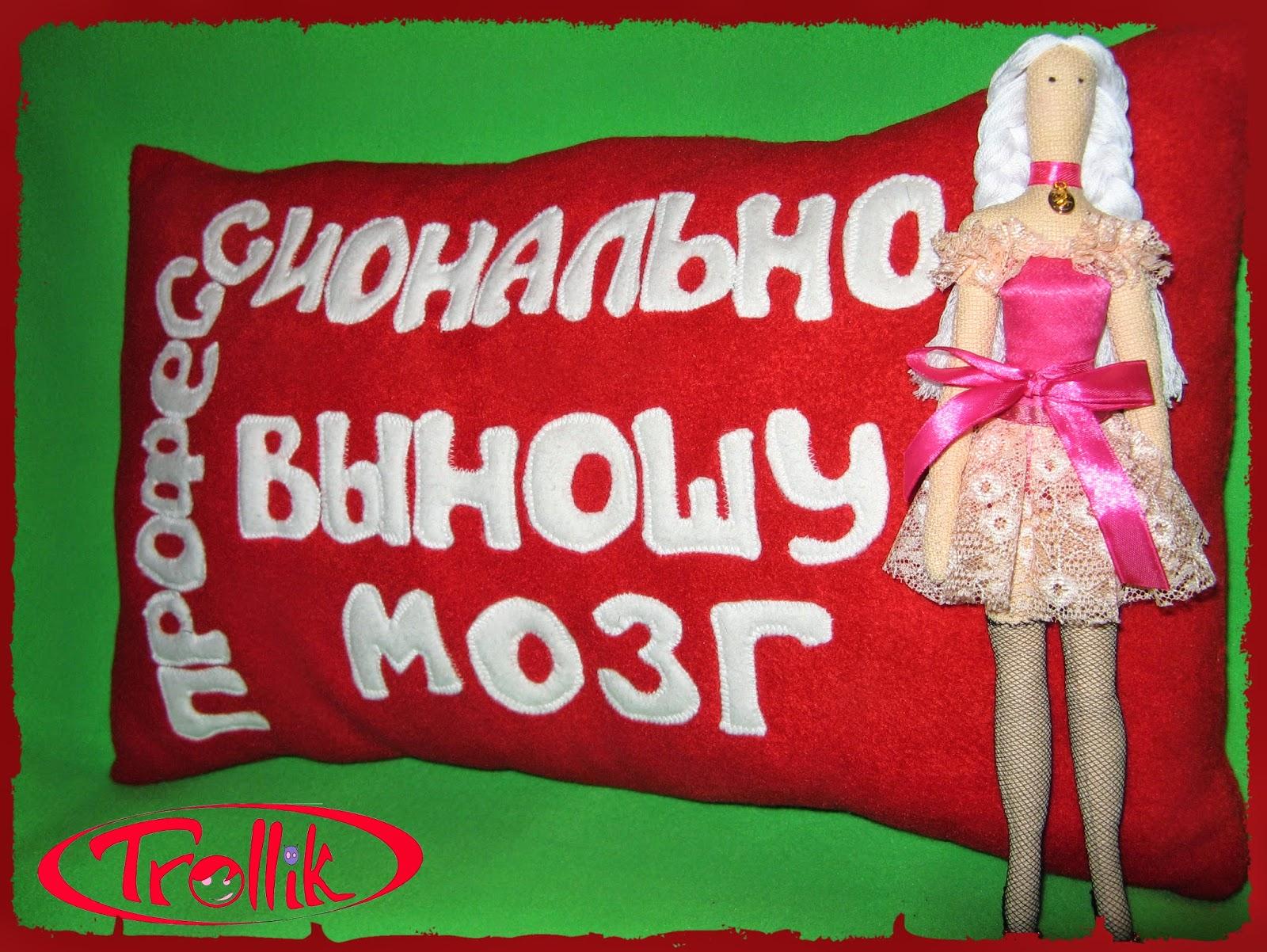подушка для автомобиля (машины) с надписями и куклой Тильда