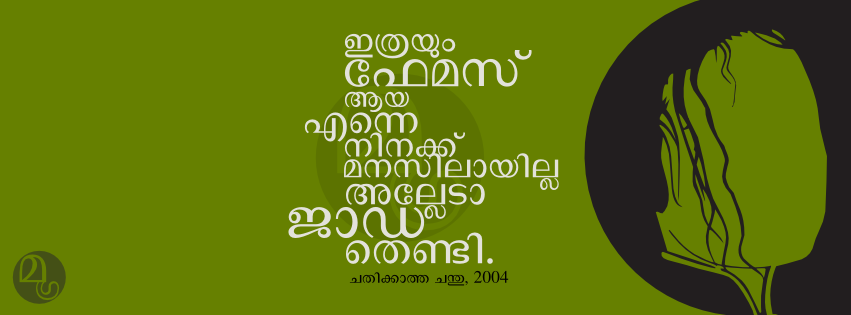 ... 2014, Merry xmas wallpapers, funny images, fb cover pics,funny videos: freakenpics.blogspot.com/2013/10/malayalam-fb-covers-malayalam...