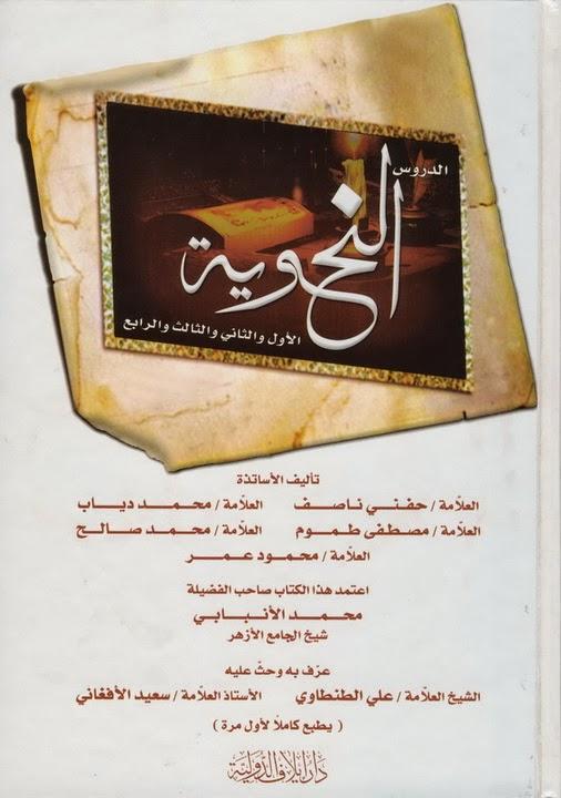 الدروس النحوية - مجوعة من علماء العربية pdf