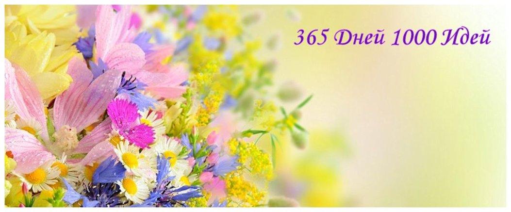 365 дней 1000 идей