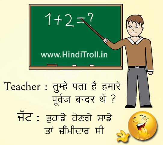 Very Funny Desi Jatt Boy And Teacher Joke Picture