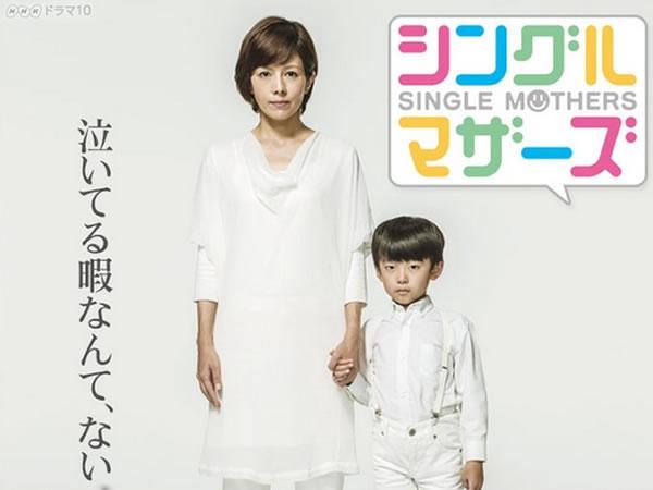 單親媽媽(日劇) Single Mothers