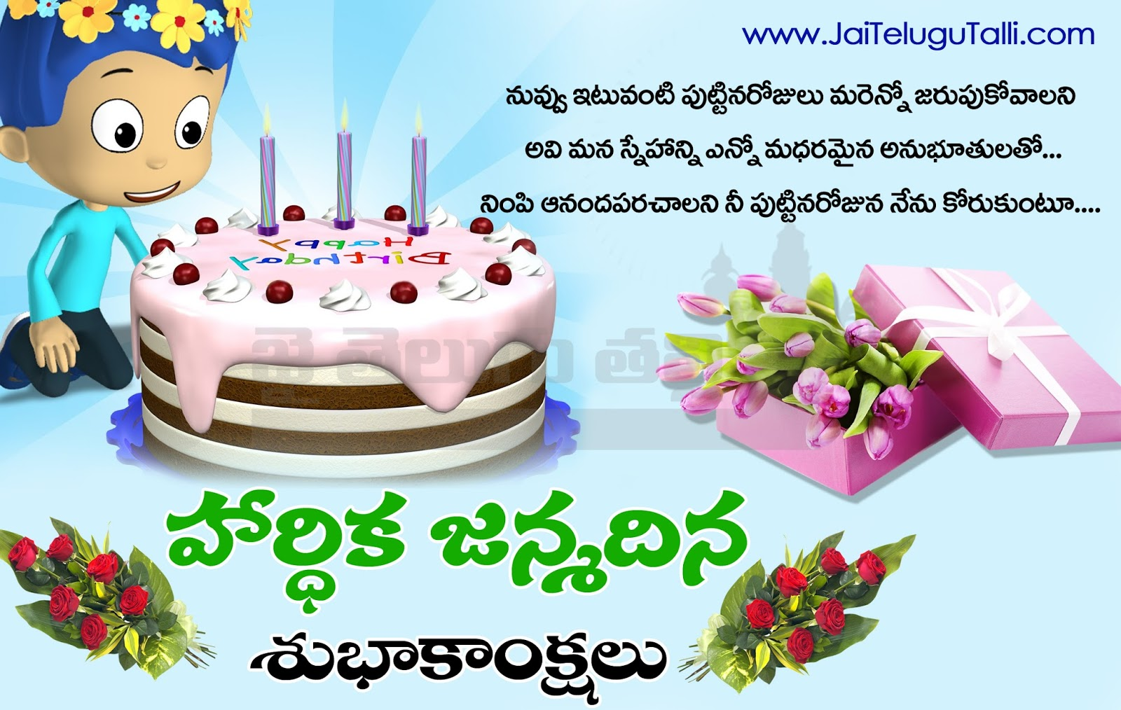 Best wishes and hd pictures about happy birthday greeting cards with here is a telugu happy birthday images telugu quotes happy birthday wishes happy birthday m4hsunfo