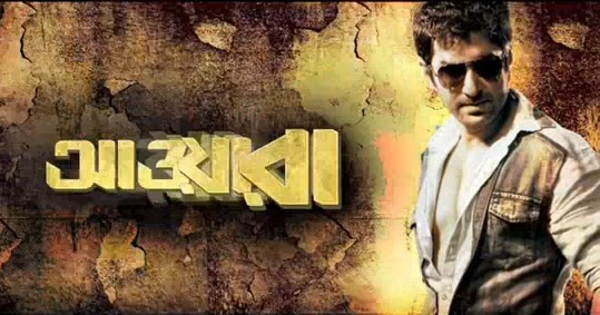 bengali movie awara 2012 theatrical teaser bangla