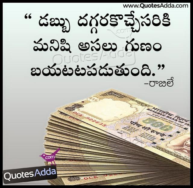 telugu-money-human-mind-quotes-telugu