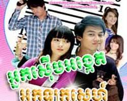 [ Movies ] Neak Soeub Angket Oklok Sne ละคร สืบสวนป่วนรัก - Khmer Movies, Thai - Khmer, Series Movies