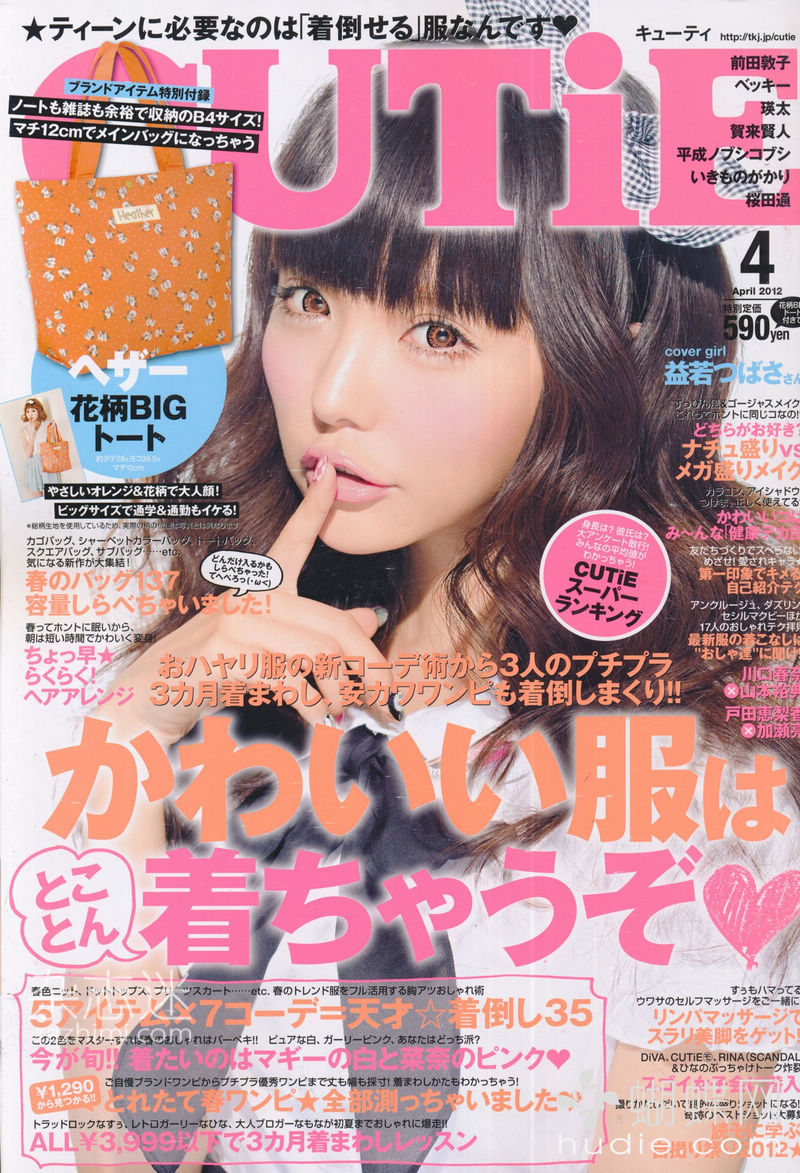 cutie magazine  april 2012