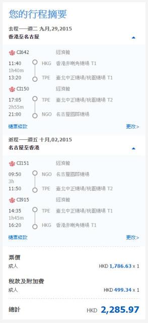 名古屋 HK$1,787起(連稅HK$2,286)