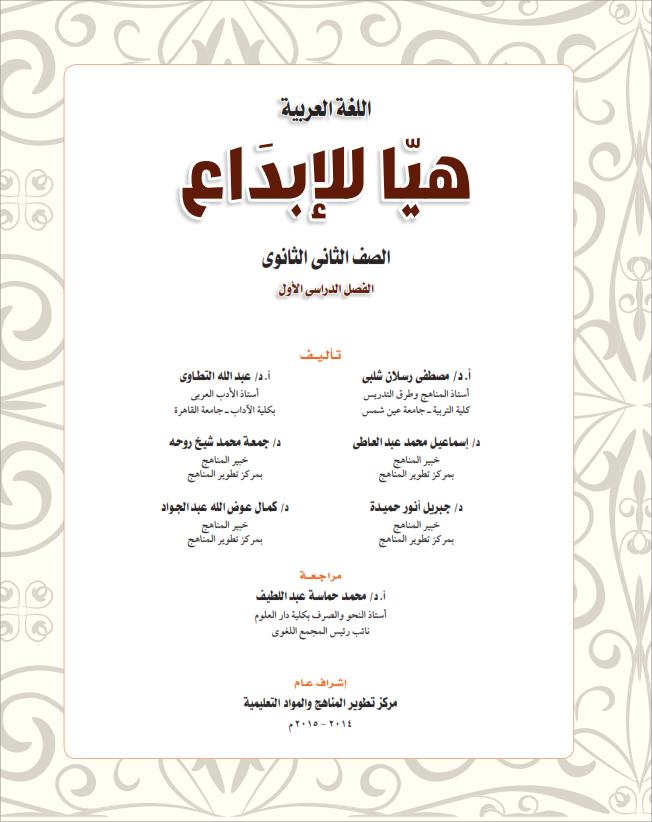 حصريا تحميل كتاب اللغة العربية المطور الجديد 2015 للصف الثانى الثانوى 2%D8%AB+%D8%AA%D8%B1%D9%85+%D8%A3%D9%88%D9%84_001