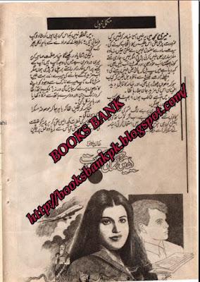 Yaqeen guman ki soorat by Alia Hira pdf