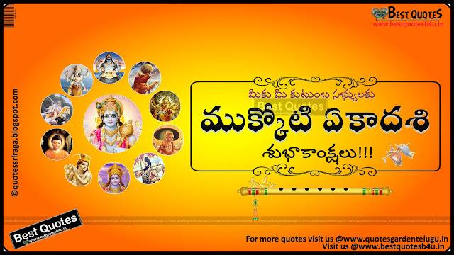 mukkoti ekadashi greetings quotes in telugu