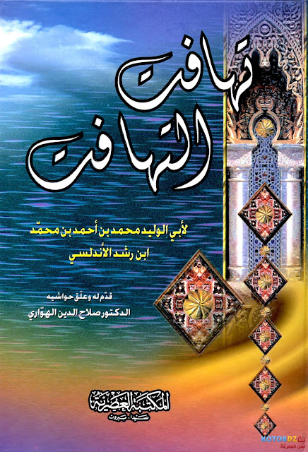 تحميل كتاب تهافت التهافت pdf مجاناً تأليف ابن رشد
