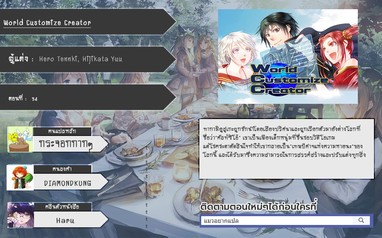 World Customize Creator-ตอนที่ 34