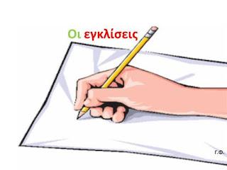 http://users.sch.gr/ipap/Ellinikos%20Politismos/Yliko/askisis%20nea/orth.prostaktiki1.htm