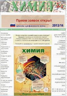 http://him.1september.ru/