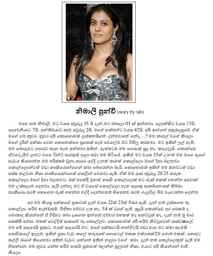 Rani Aunty %7C Sinhala Wela Katha and Sinhala Wal Katha