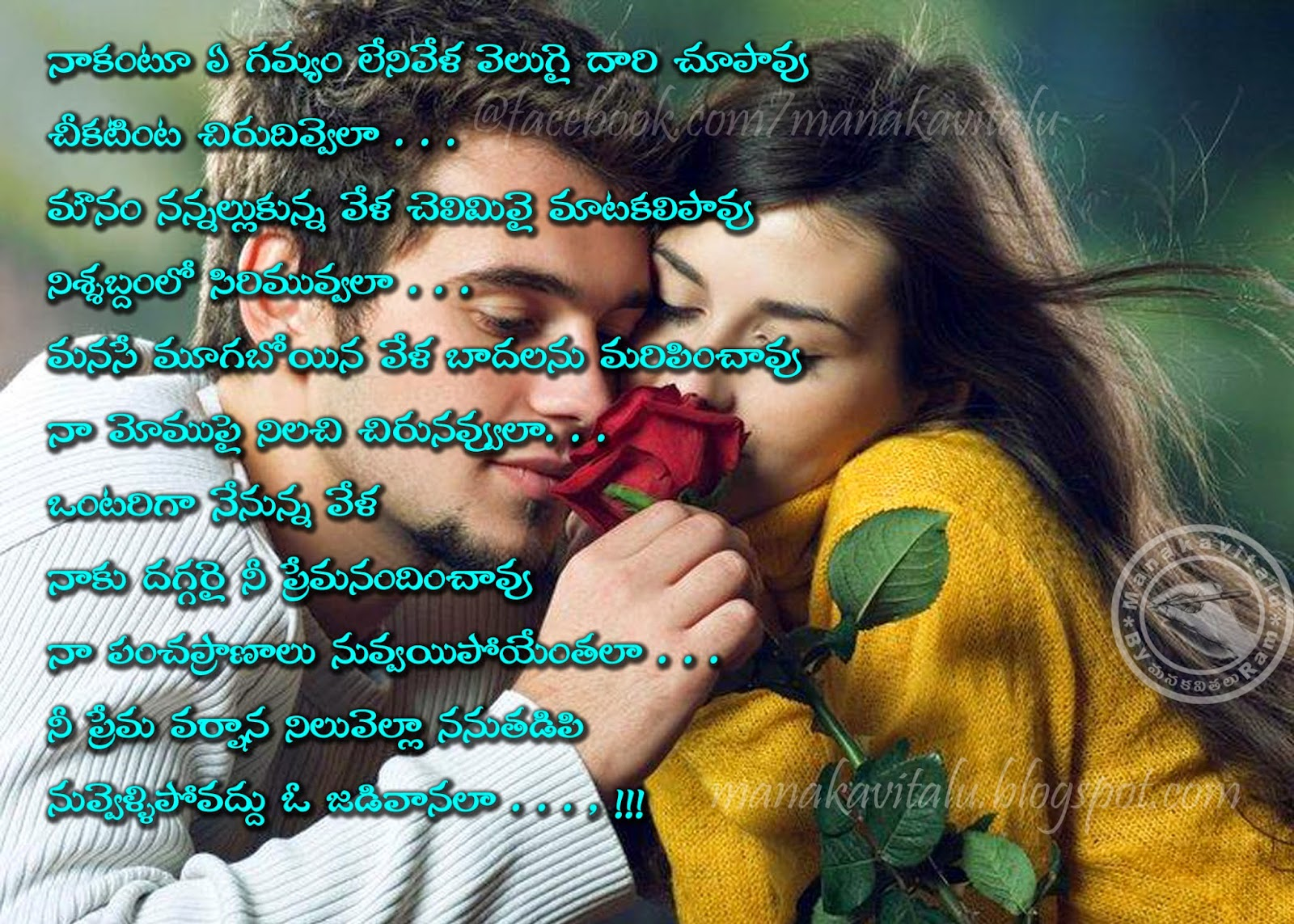 Telugu love quotes messages on images