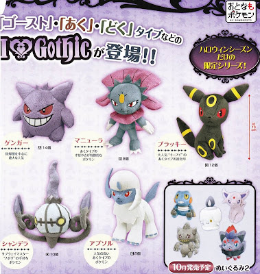 I Love Gothic Plush 1 Banpresto