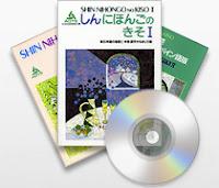 新日本語の基礎 会話 ビデオ - Shin nihongo no kiso Kaiwa Video