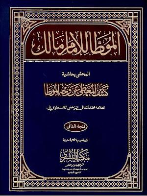 Muawatta-Imam-Malik-Complete-Volume-in-Urdu