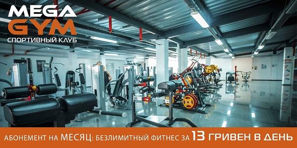 Абонемент на месяц: безлимитный фитнес за 13 гривен в день