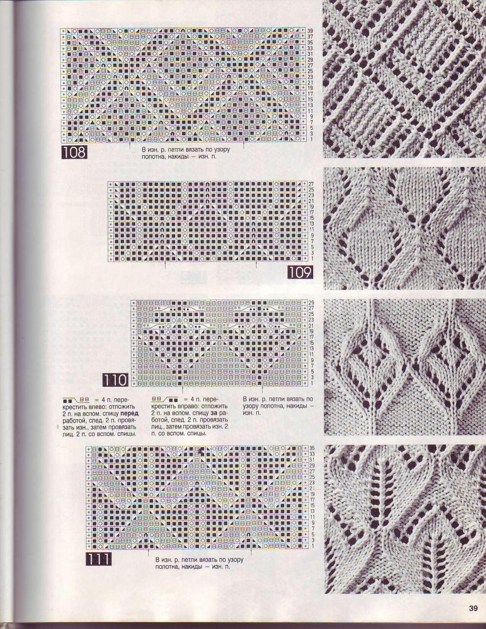 Узоры для вязания 75