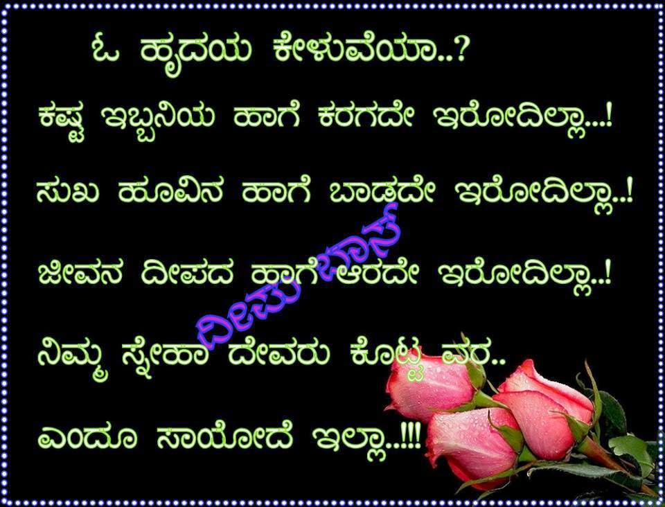 Sad Quotes About Love In Kannada : FEELING LOVE QUOTES IN KANNADA image quotes at BuzzQuotes