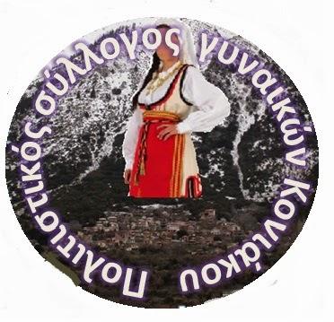 Πολιτιστικός Σύλλογος Γυναικων Κονιάκου