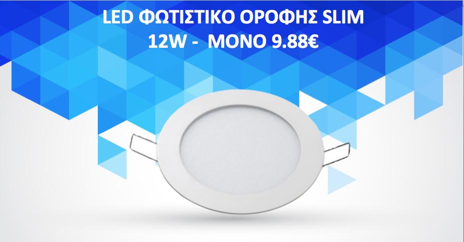 LED OROFIS 12w