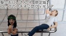 聖☆おにいさん14【限定版】 コップのフチ子公認フィギュア