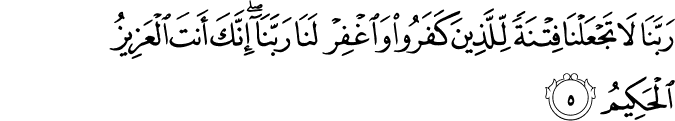 Surat Al Mumtahanah Ayat 5