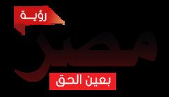 رؤية مصر بوابة الخبر بعين الحق