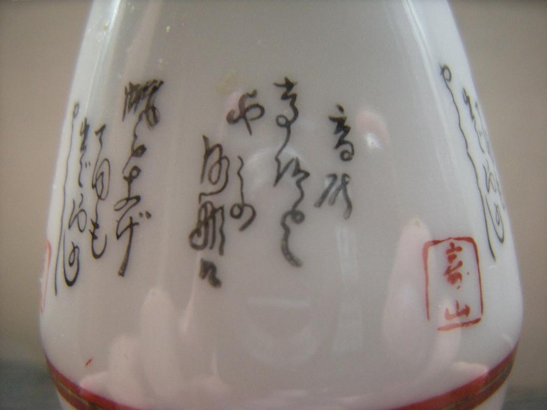 Kutani Sake Bottle - 九谷 酒瓶