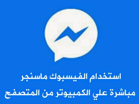فايسبوك ماسنجر على الكمبيوتر fb messenger