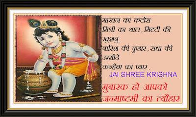 Shri Krishna SMS