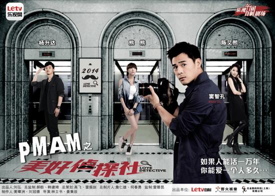 PMAM系列(第四季)之美好偵探社 Love Detective