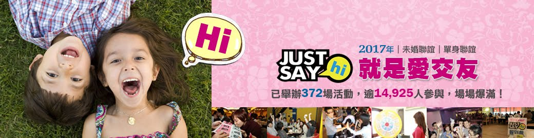 《JustSayHi,就是愛交友》未婚聯誼、單身聯誼活動,台北 台中 高雄。