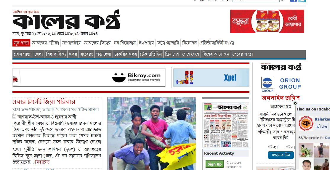 bangla new paper All bangla newspaper, all bangla newspapers, bangla newspaper, bangladeshi newspapers, bangla newspapers, daily prothom alo,news paper of bangladesh, prothom.