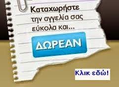 ΑΓΓΕΛΙΕΣ