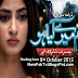 Watch Tum Mere Kia Ho Episode 15 – Drama PTV Home