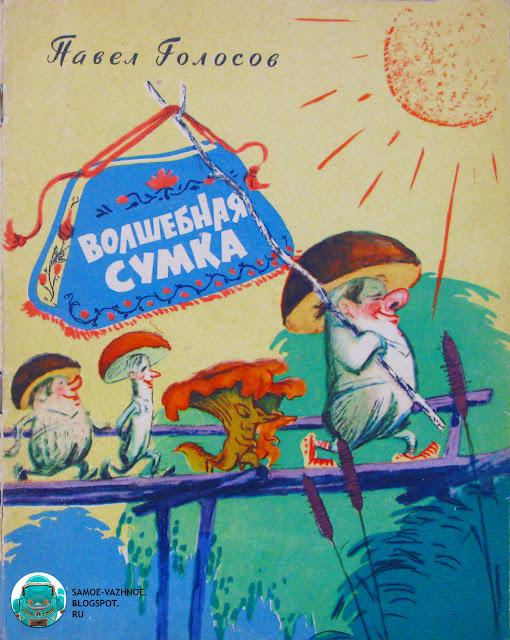 Советские детские книги сайт СССР старые из детства