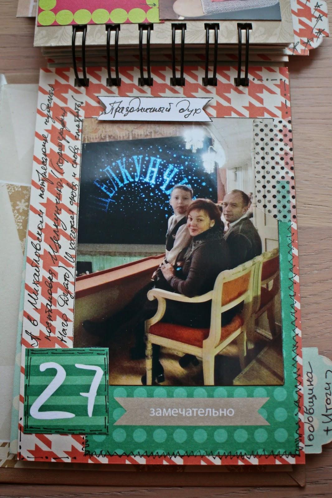 December Daily DD winter scrapbooking зима скрапбукинг Декабрьский Дневник ДД hamster-sensey